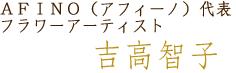 フラワーアーティスト AFINO代表 吉高智子