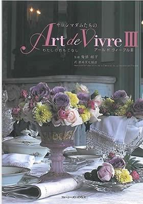 書籍『サロンマダムたちのArt de Vivre ~わたしのおもてなし~』に作品掲載