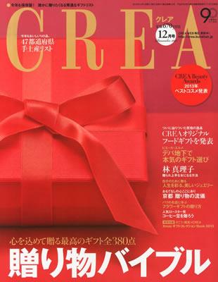 雑誌CREA贈り物バイブル2013年掲載