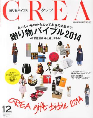 雑誌CREA贈り物バイブル2014年掲載