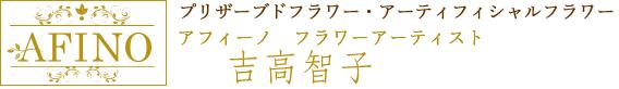 吉高智子のプリザーブドフラワー教室|東京 広尾 浅草橋