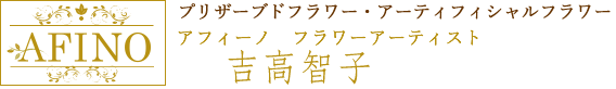 吉高智子のプリザーブドフラワー教室 東京 浅草橋